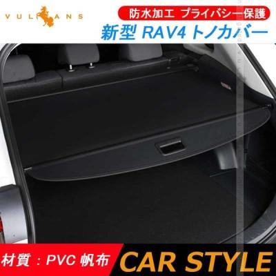 新型RAV4 50系 トノカバー 1PCS ロールシェード プライバシー保護 PVC帆布 ラゲッジ収納 ラゲージ 内装 カスタム パーツ アクセサリー エアロ 日よけ