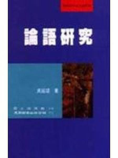二手書博民逛書店 《論語研究》 R2Y ISBN:9571124400│吳延環