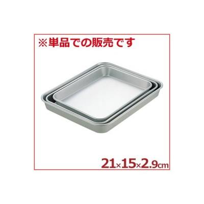 アカオアルミ 標準バット 6号 21.0×15.0×深さ2.9cm 料理 下ごしらえ シンプル 定番
