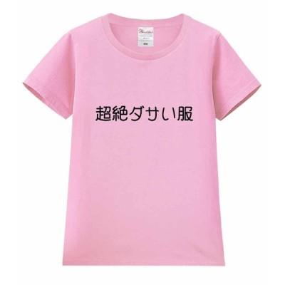 【 超絶ダサい服・おもしろ・ジョーク】レディース 半袖 Tシャツ