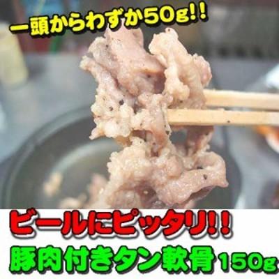 貴重品 国産豚の肉付きのど軟骨 塩コショー150g 肉 バーベキュー 焼肉 もつ BBQ B級グルメ  big_dr