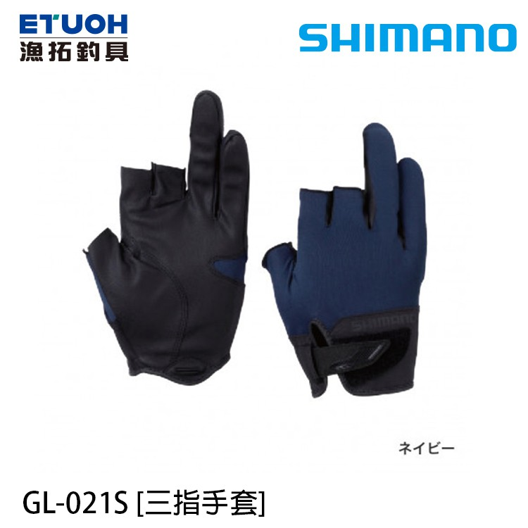 SHIMANO GL-021S #深藍 [漁拓釣具] [三指手套]