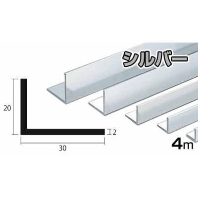アルミ アングル シルバー 2mm 20×30×4000  5カット無料 当日から翌日出荷 2×20×30  長さ4m アルマイト  アルミ型材 20x30