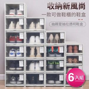 【IDEA】抽屜式拉抽透明收納鞋盒(6入)