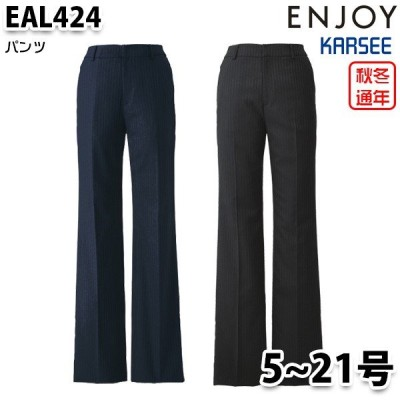EAL424 レディスパンツ 5号から21号 カーシーKARSEEエンジョイENJOYオフィスウェア事務服SALEセール