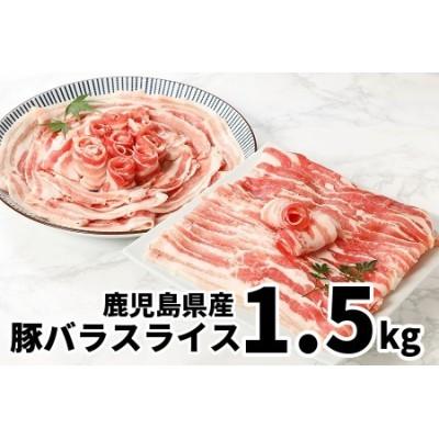 076-10 鹿児島県産豚バラスライス1.5kg