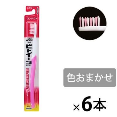 ライオンビトイーンライオン ハブラシ コンパクト やわらかめ 1セット(6本) ライオン 歯ブラシ