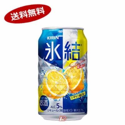 送料無料 氷結 シチリア産レモン キリン 350ml缶 24本