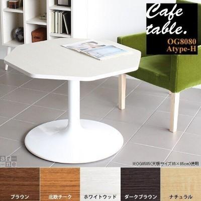 テーブル カフェテーブル おしゃれ 北欧 1本脚 業務用 リビング カフェ 机 シンプル ナチュラル ダイニングテーブル