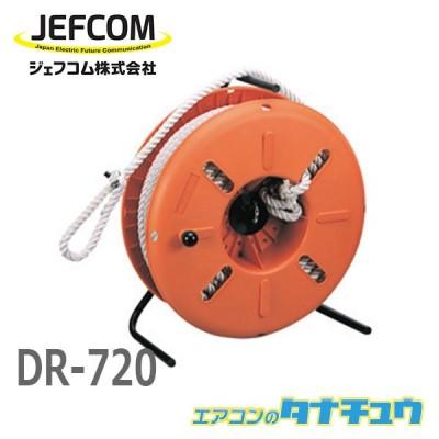 DR-720 ジェフコム ロープリール (/DR-720/)
