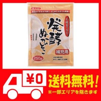 みたけ 発酵ぬか床補充用 250g ×5個