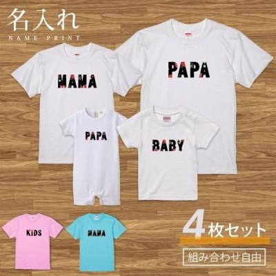 名入れ Tシャツ 半袖 ローズ(バラ)ネーム セット 4人 4枚 4枚組 組み合わせ自由 友達 家族 親子 親子コーデ ペアTシャツ 半袖 親子ペアルック