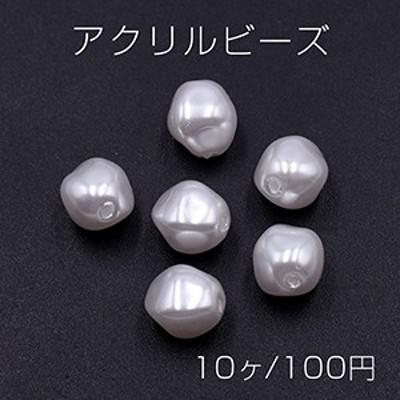 アクリルビーズ 菱形 9×10mm パールホワイト【10ヶ】