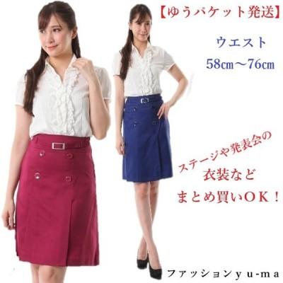 【ゆうパケット】【激安】【人気スカート】ステージ衣装 発表会 スカート ボルドー ブルー スリットスカート かわいい