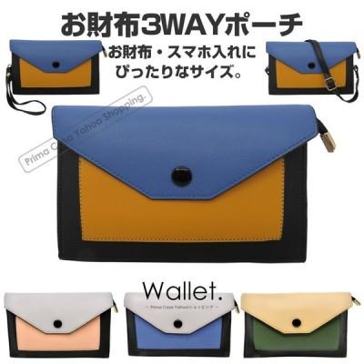 財布 レディース 使いやすい 3WAY  ウォレット ハンドバッグ ショルダーバッグ かわいい 新品
