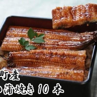 田野町産うなぎの蒲焼き10本