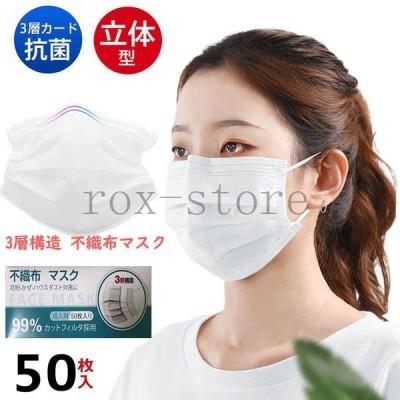 マスク使い捨てマスクマスク50枚入り箱有り3層構造不織布ウィルス対策ますく飛沫PM2.5花粉対策大人飛沫カット