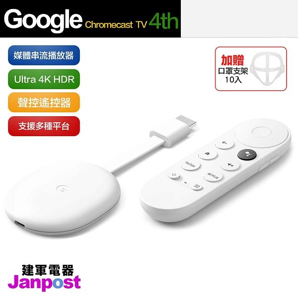 建軍電器 保固一年 Chromecast 4代 四代 Google TV 媒體串流播放器 4K 電視棒