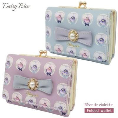 【お取り寄せ】デイジーリコ DR18-2 Reve de Violette Series ミニ口金財布 アルディ Daisyrico 小銭入れ がま口