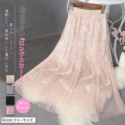 ロングスカート フレアスカート 釘珠網糸 中で長い金の網 半身スカート ロング丈 高腰 羽の刺繍 百ひだ スカート