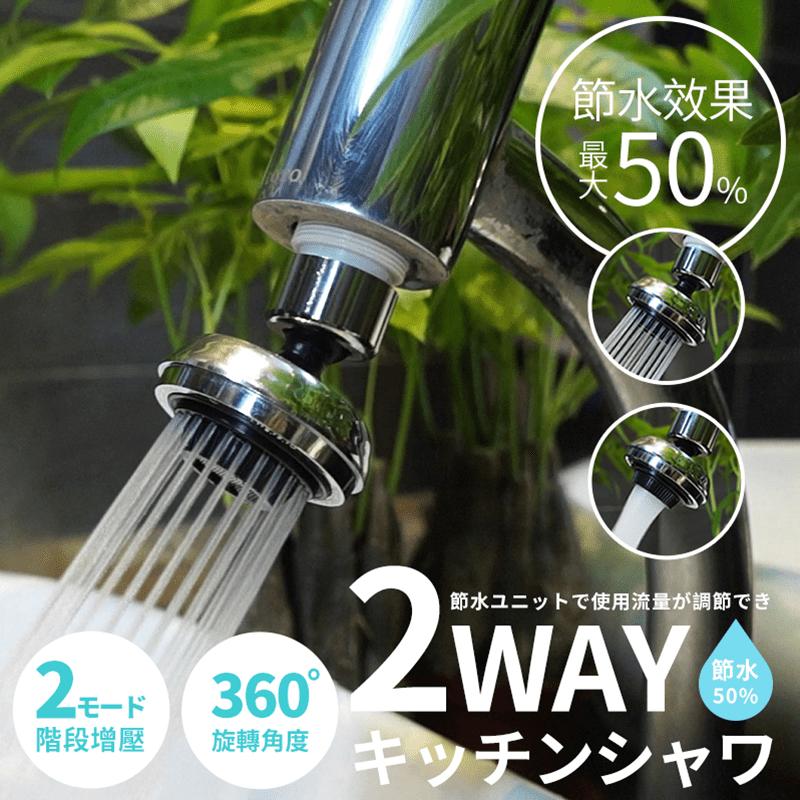 360度水龍頭增壓節水器