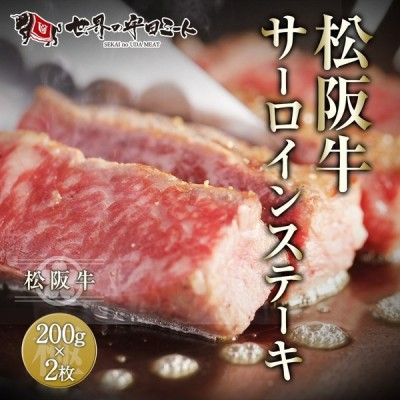 松阪牛 サーロインステーキ 200g×2枚 牛肉 国産牛 和牛 お取り寄せ プレゼント グルメ 内祝い 送料無料 お取り寄せ 冷凍
