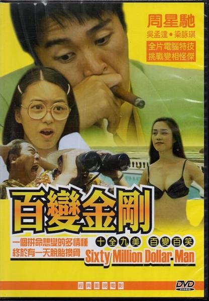 【停看聽音響唱片】【DVD】百變金剛