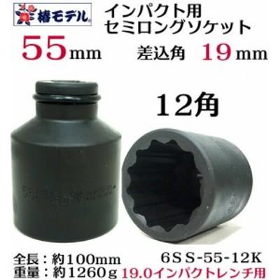 椿モデル 19.0インパクト用 セミロングソケット 55mm 12角 6SS-55-12K インパクトレンチ用