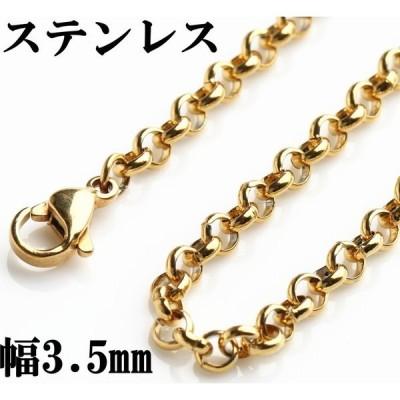 ステンレス素材 18KGP ゴールド ロールチェーン 18Kメッキ Roll Chain 幅3.5mm 40cm 45cm 50cm 60cm