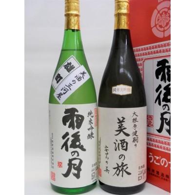 雨後の月&美酒の旅 純米吟醸&純米大吟醸 飲み比べ1800ml×2本セット 相原酒造(株) 日本酒(中国地方 広島) 御祝、御礼、御歳暮等のギフトに。