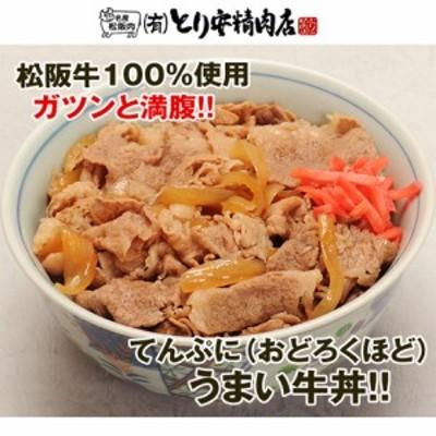 送料無料 テレビ紹介 てんぷにうまい松阪牛牛丼 3袋 高級国産牛肉 レトルト食品 のしOK / 贈り物 グルメ 食品 ギフト おすすめ