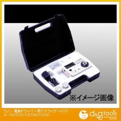カノン 電動ドライバー用アナライザーKDTA-CN1000D 367 x 304 x 132 mm KDTA-CN1000D 1台