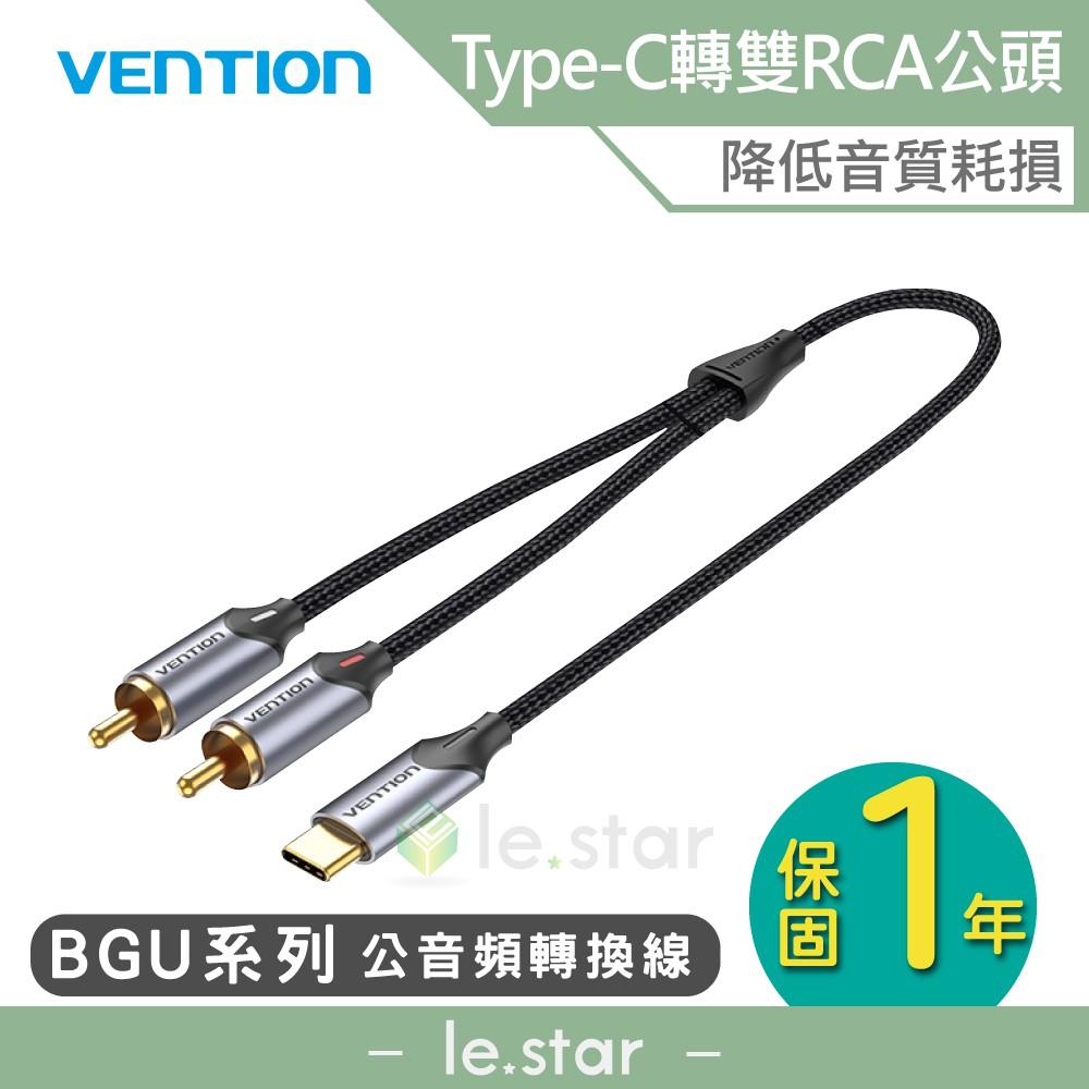 VENTIONBGU BGU Type-C轉雙RCA公音頻轉換線 1.5M 公司貨 Type-c轉雙蓮花 手機音響連接