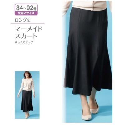 スカート 大きいサイズ レディース 84-92号 ロング丈 マーメイドスカート ゆったりヒップ ニッセン nissen