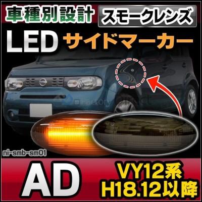 ll-ni-smb-sm01 スモークレンズ AD(VY12系 H18.12以降 2006.12以降)※ADエクスパート.NV150 AD含むLEDサイドマーカー LEDウインカー 純正交換 日産 ニッサン( サ