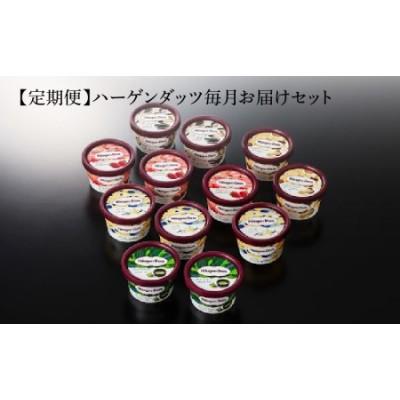 【定期便】ハーゲンダッツ毎月お届けセット(計144個!)