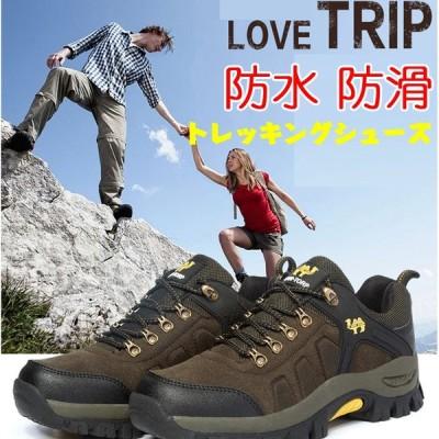 トレッキングシューズ メンズ レディース 登山靴 疲れない 軽量 防水 耐磨耗 低反発  ランニングシューズ 運動靴 ウォーキングシューズ アウトドア スポーツ
