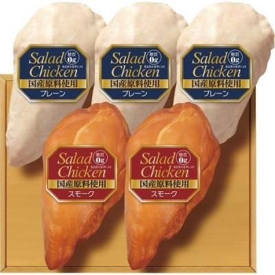 お中元 ギフト サラダチキン 詰合せプリマハム 国産原料使用サラダチキンギフトプレーン スモーク