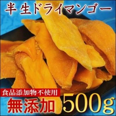 ドライフルーツ マンゴー 無添加『送料無料』フィリピン産【無添加ドライマンゴー500g(100g×5袋)】