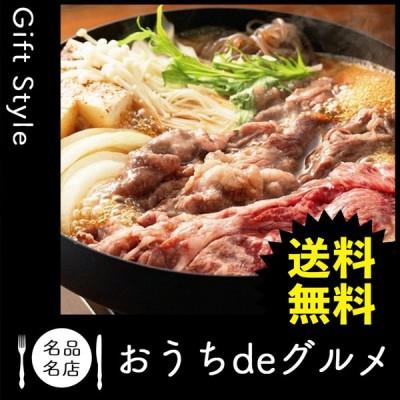 お取り寄せ グルメ ギフト 肉惣菜 肉料理 すき焼き 家 ご飯 巣ごもり 食品 肉惣菜 肉料理 すき焼き 和歌山 熊野牛すきやき