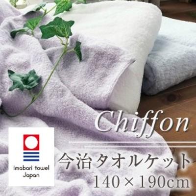 タオルケット シングル 綿100% 今治 無地 シフォン 140×190cm 日本製