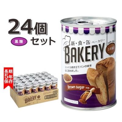 非常食 防災 保存食 備蓄 アウトドア 缶詰 まとめ買い 新食缶ベーカリー 缶入りソフトパン 黒糖 24個セット