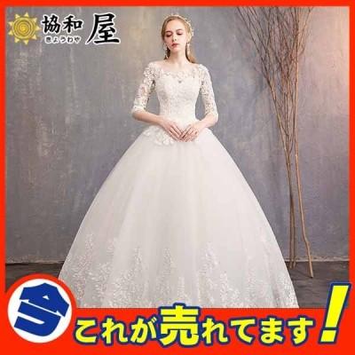 超人気 ウェディングドレス aラインドレス レース 5分袖 シンプル マキシ 高級感 花嫁 披露宴 ブライダル 結婚式 ロングドレス 演奏会