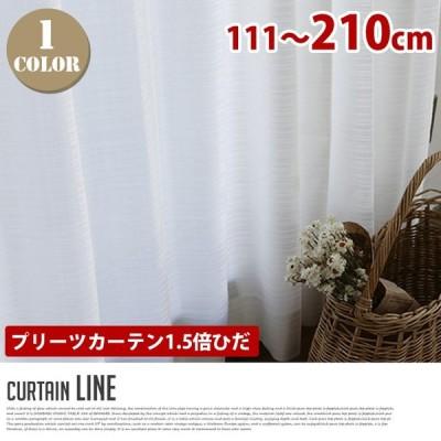 Line(ライン) プリーツカーテン【1.5倍ひだ】 (幅:111−210cm)
