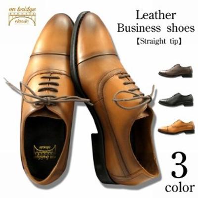 ビジネスシューズ メンズシューズ 紳士靴 メンズファッション 靴 en bridge classic 本革 ストレートチップ アーチサポートインソール