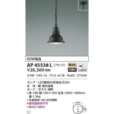 コイズミ照明  AP45538L  Koizumi ペンダントライト LED 照明器具