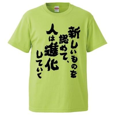 おもしろTシャツ 新しいものを認めて、人は進化していく ギフト プレゼント 面白 メンズ 半袖 無地 漢字 雑貨 名言 パロディ 文字