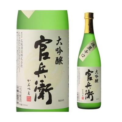 官兵衛 大吟醸 720ml 日本酒 清酒 大吟醸 四合瓶 4合瓶 兵庫県 長S