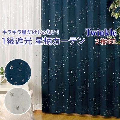 1級遮光 星柄 カーテン 2カラー×5サイズ×2枚組 遮熱 形態安定 ウォッシャブル 洗濯可 かわいい おしゃれ キッズ リビング 代引不可