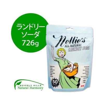 ランドリーソーダ 洗濯用洗剤 726g 約50回分 Nellie's All-Natural